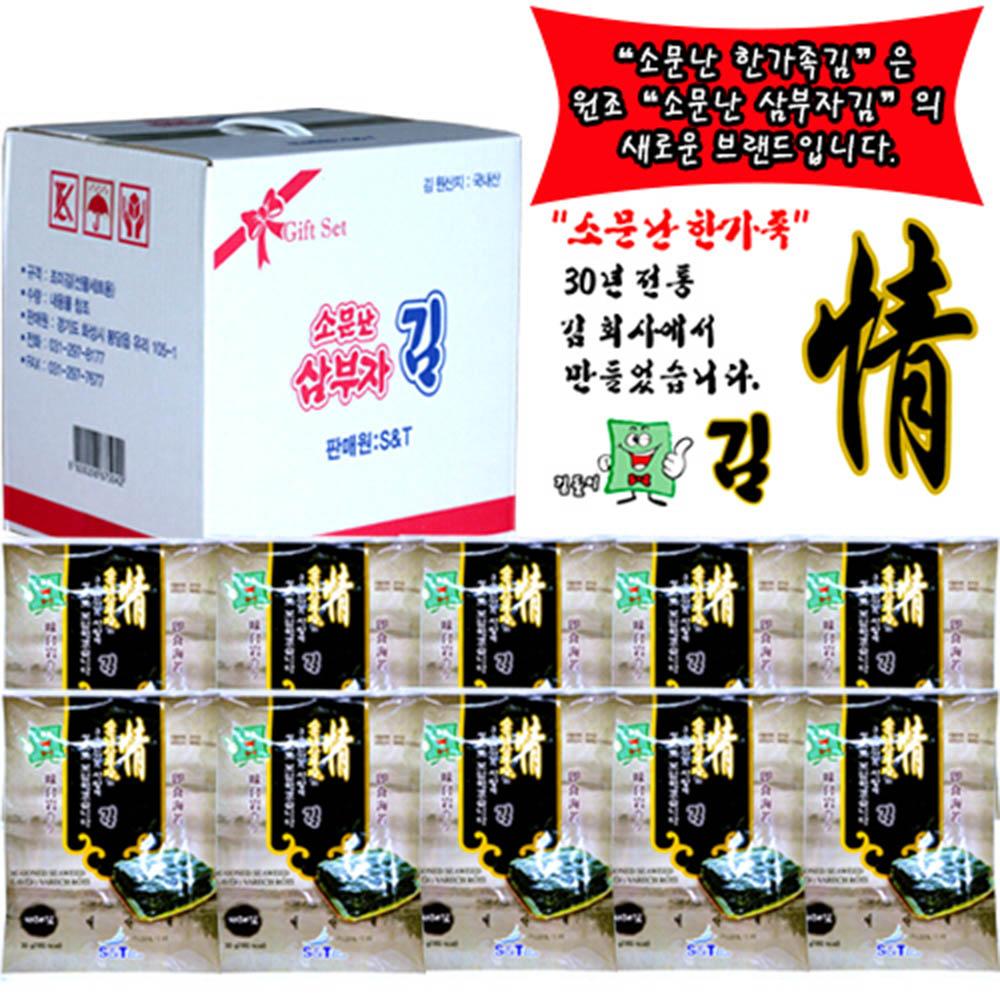[소문난 한가족] 김선물세트 미니재래김