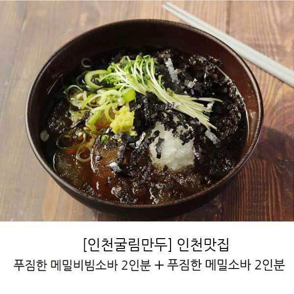 인천굴림만두 진항 메밀향 가득 메밀소바 2인분 + 비빔소바 2인분 웰빙 간편 식사