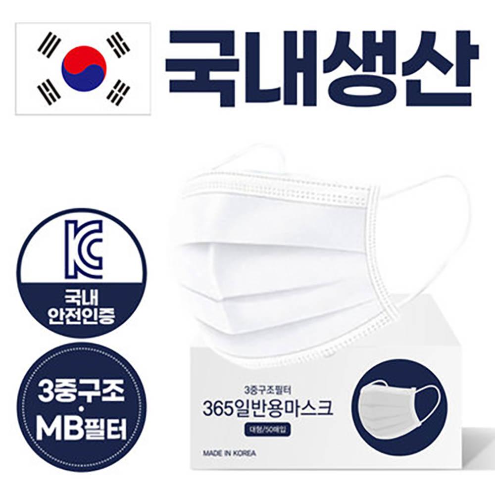 국산MB필터 세이브 3중 마스크 50매