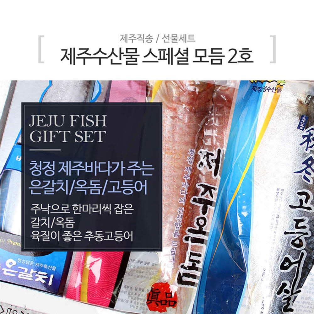 [C10-138]제주직송, 무료배송_제주 스페셜 모둠 특 2호