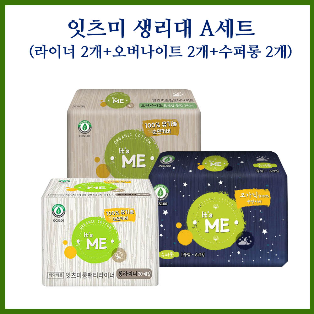 잇츠미 생리대 A세트  (라이너 2개+오버나이트 2개+수퍼롱 2개)