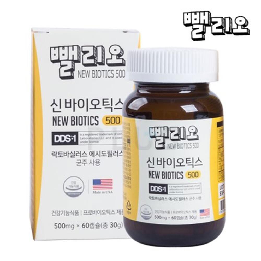 뺄리오 신바이오틱스 500 (2개월분)
