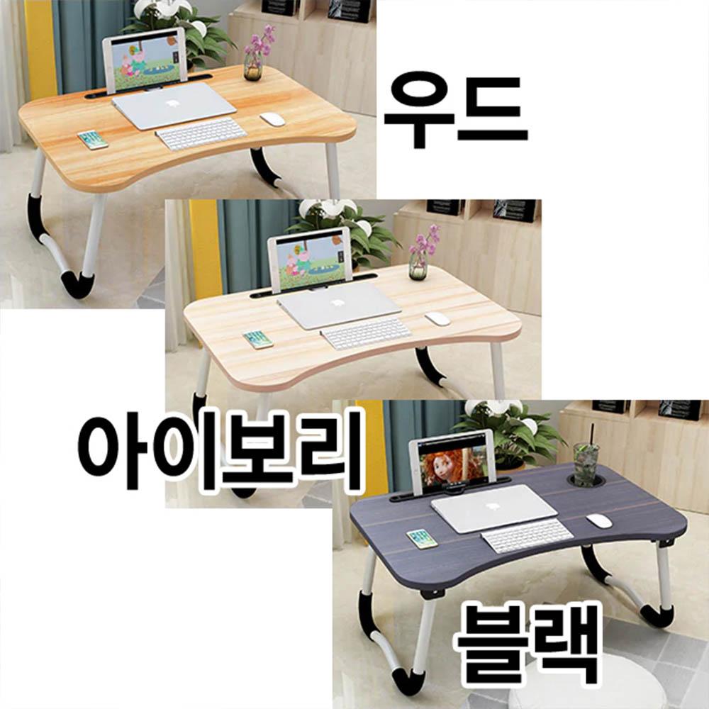 더쎈 다용도 접이식 테이블(침대 노트북 책상 좌식 미니 베드트레이 인강)
