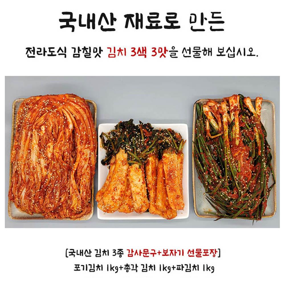 [국내산 전라도 맛김치 3종 감사문구+보자기 선물포장] 포기김치 1kg+파김치 1kg+총각 김치 1kg