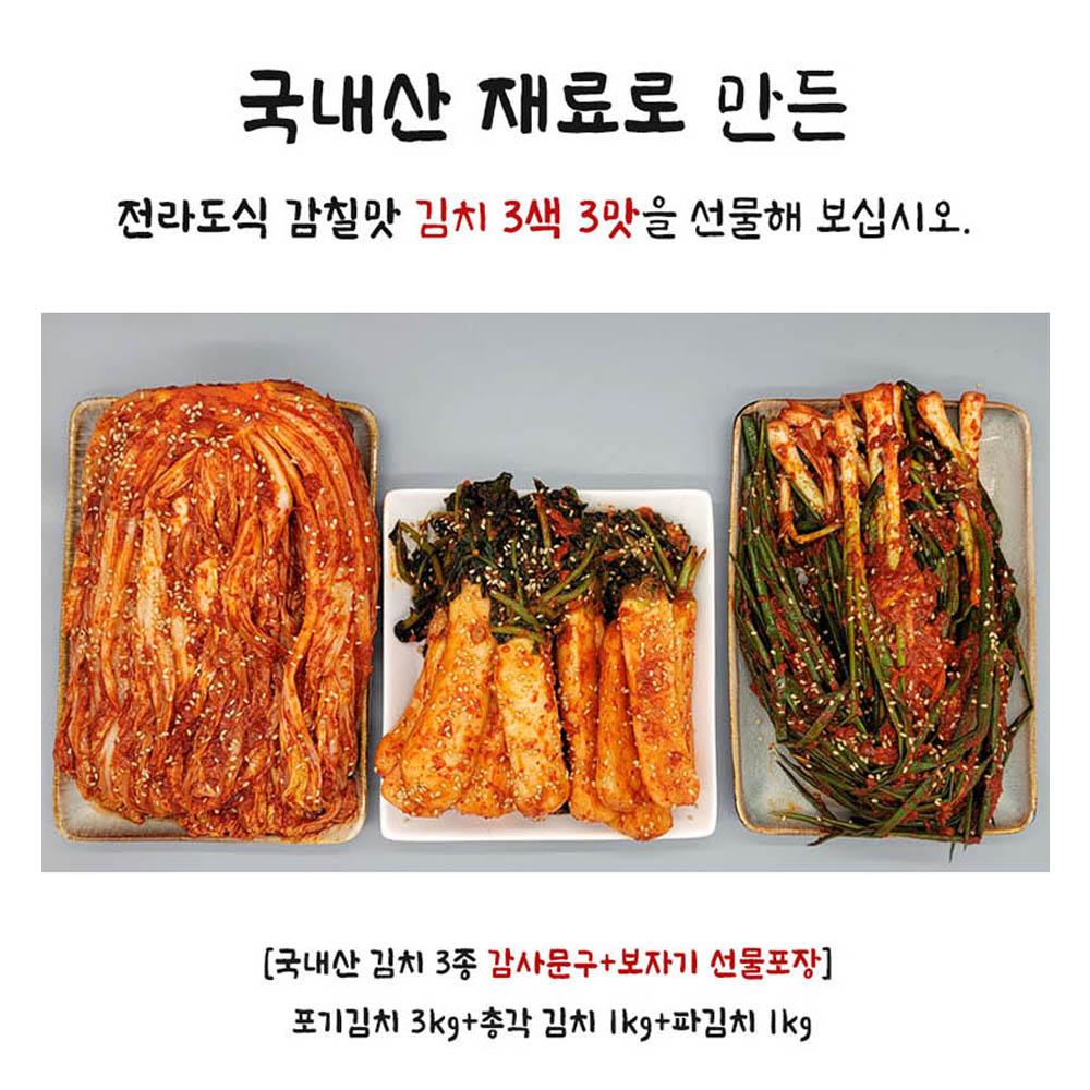 [국내산 전라도 맛김치 3종 감사문구+보자기 선물포장] 포기김치 3kg+파김치 1kg+총각 김치 1kg