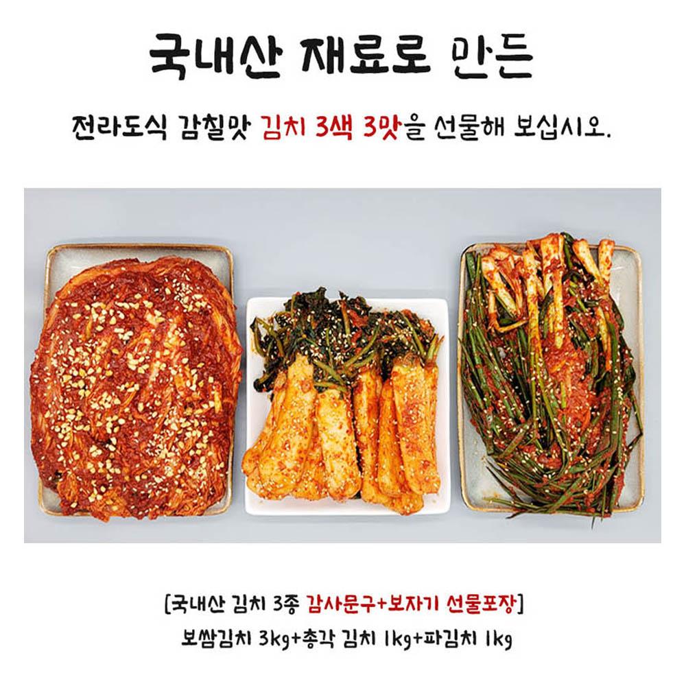 [국내산 전라도 맛김치 3종 감사문구+보자기 선물포장] 보쌈김치 3kg+파김치 1kg+총각 김치 1kg