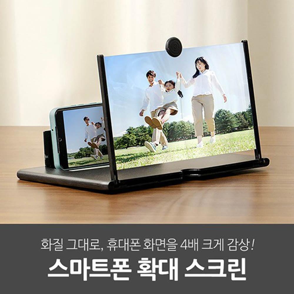 스마트폰 선명한 HD고화질 4배 확대 스크린 12인치 (블랙)