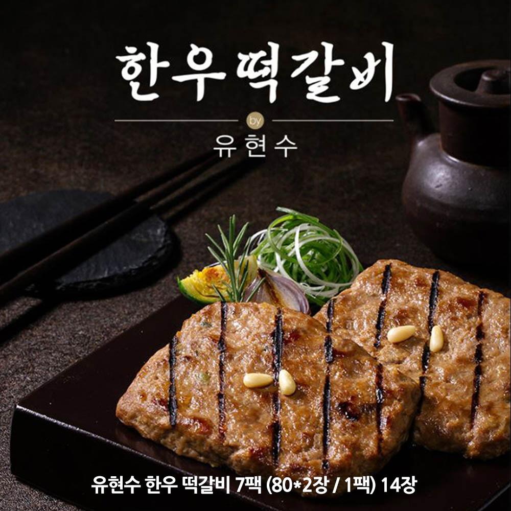 유현수 한우 떡갈비 7팩 (80*2장 / 1팩) 14장