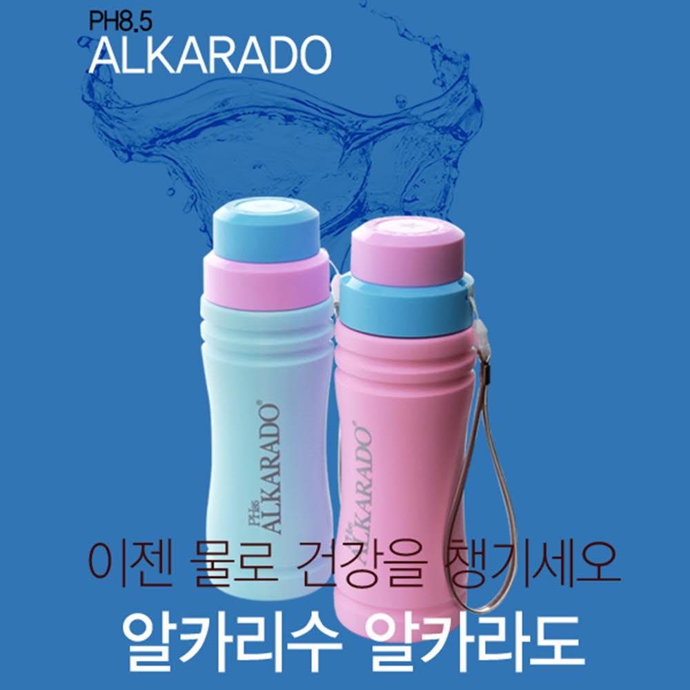 알카라도 알카리수 생성 기능성 물병