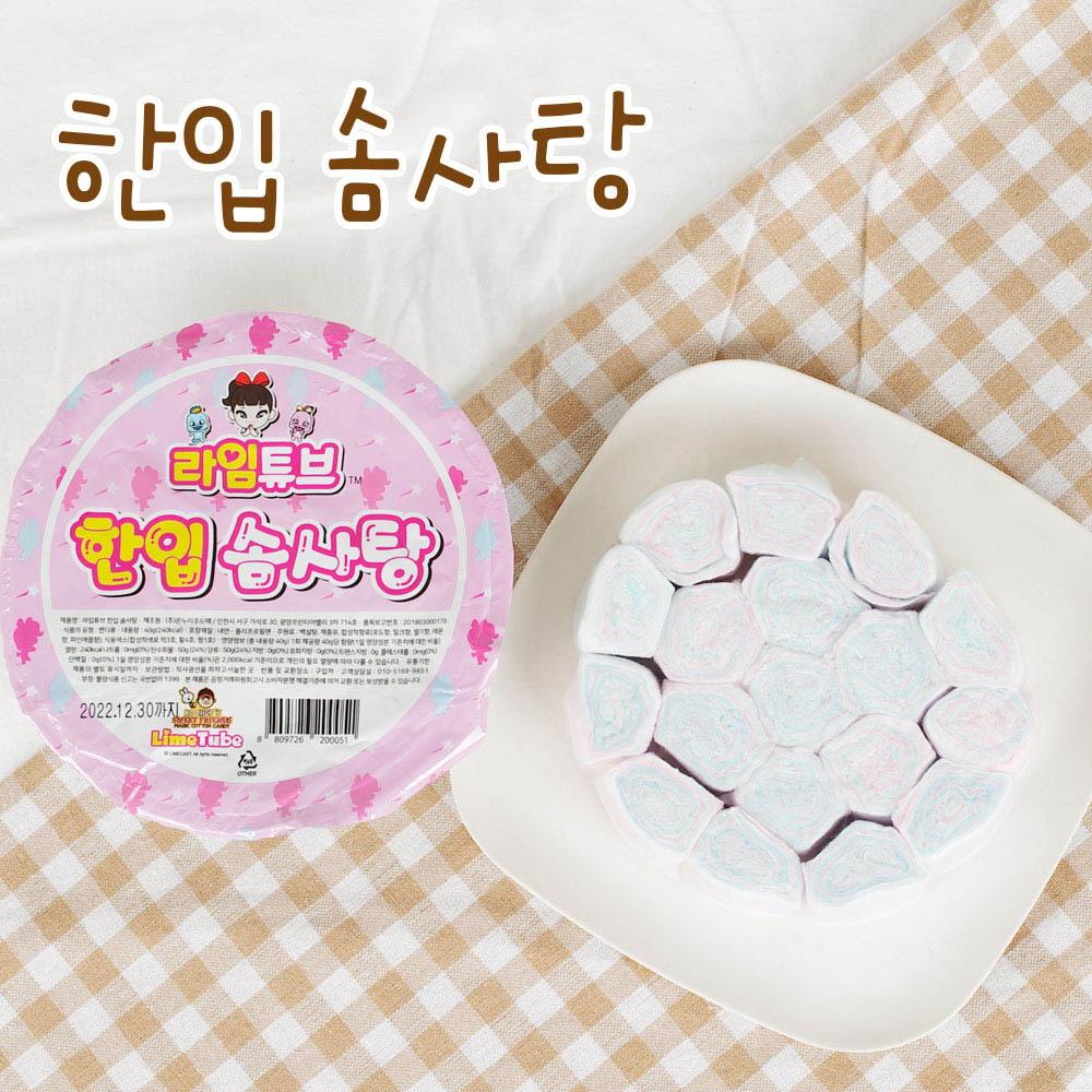 라임튜브 한입솜사탕 40g