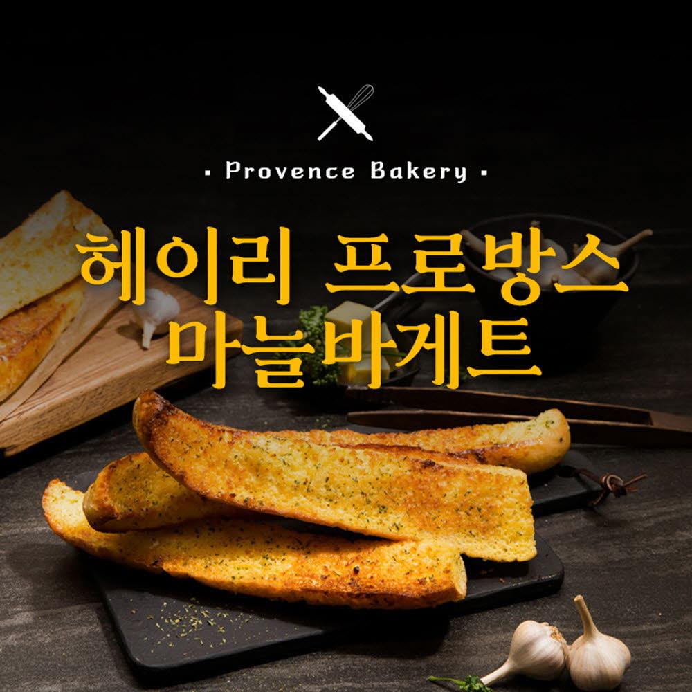헤이리 프로방스 마늘바게뜨 1봉지(5개입,300g)