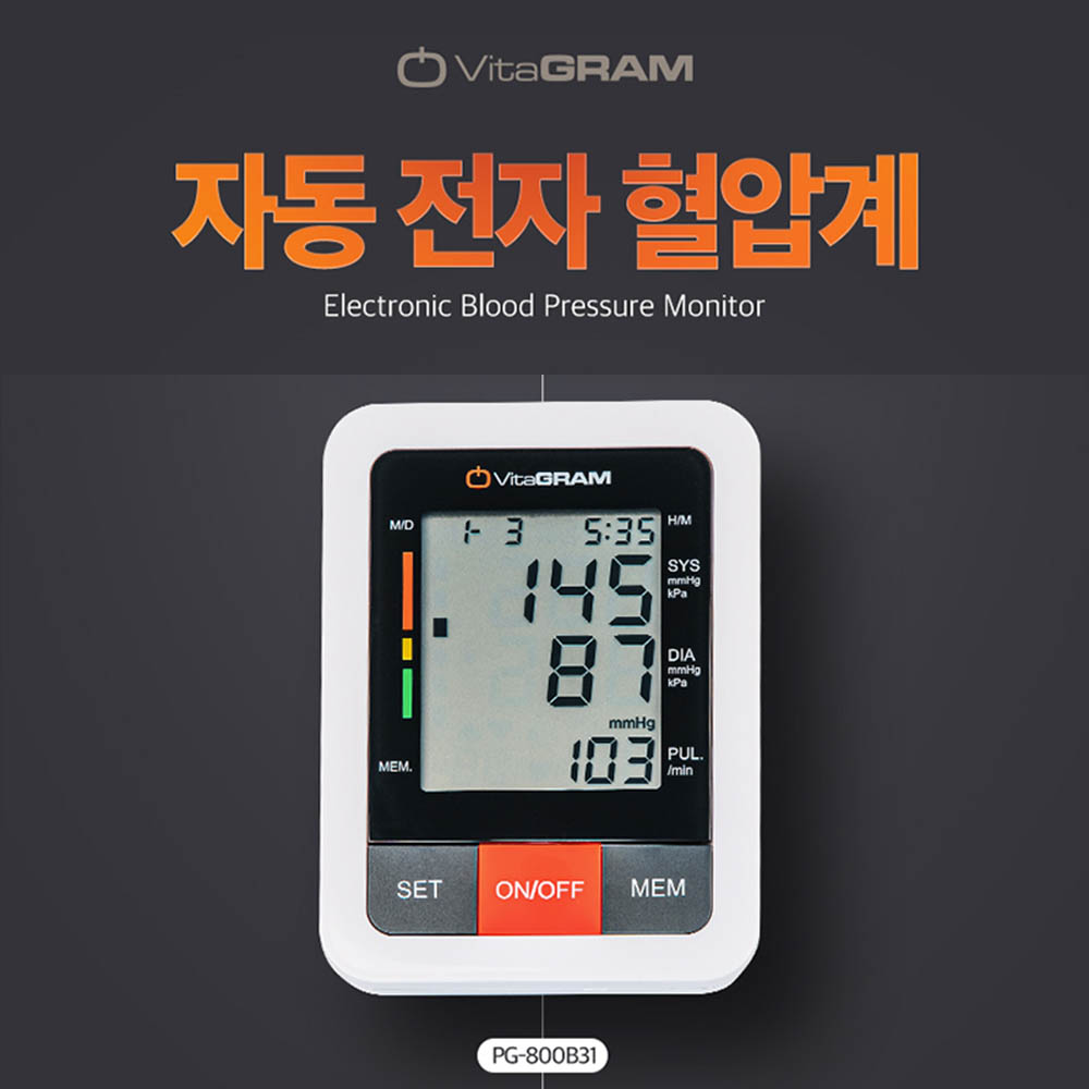 비타그램 전자 혈압계 PG-800B31 (세로형)