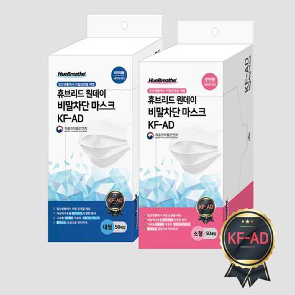 휴브리드 식약처인증 KF-AD 마스크 100매(50매*2박스)