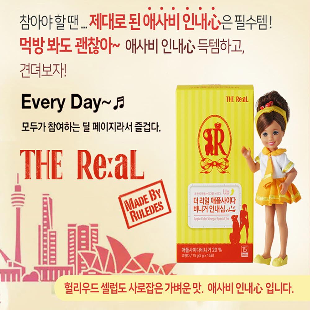 식단 잡는 더 리얼 애사비 인내심 (15일분)