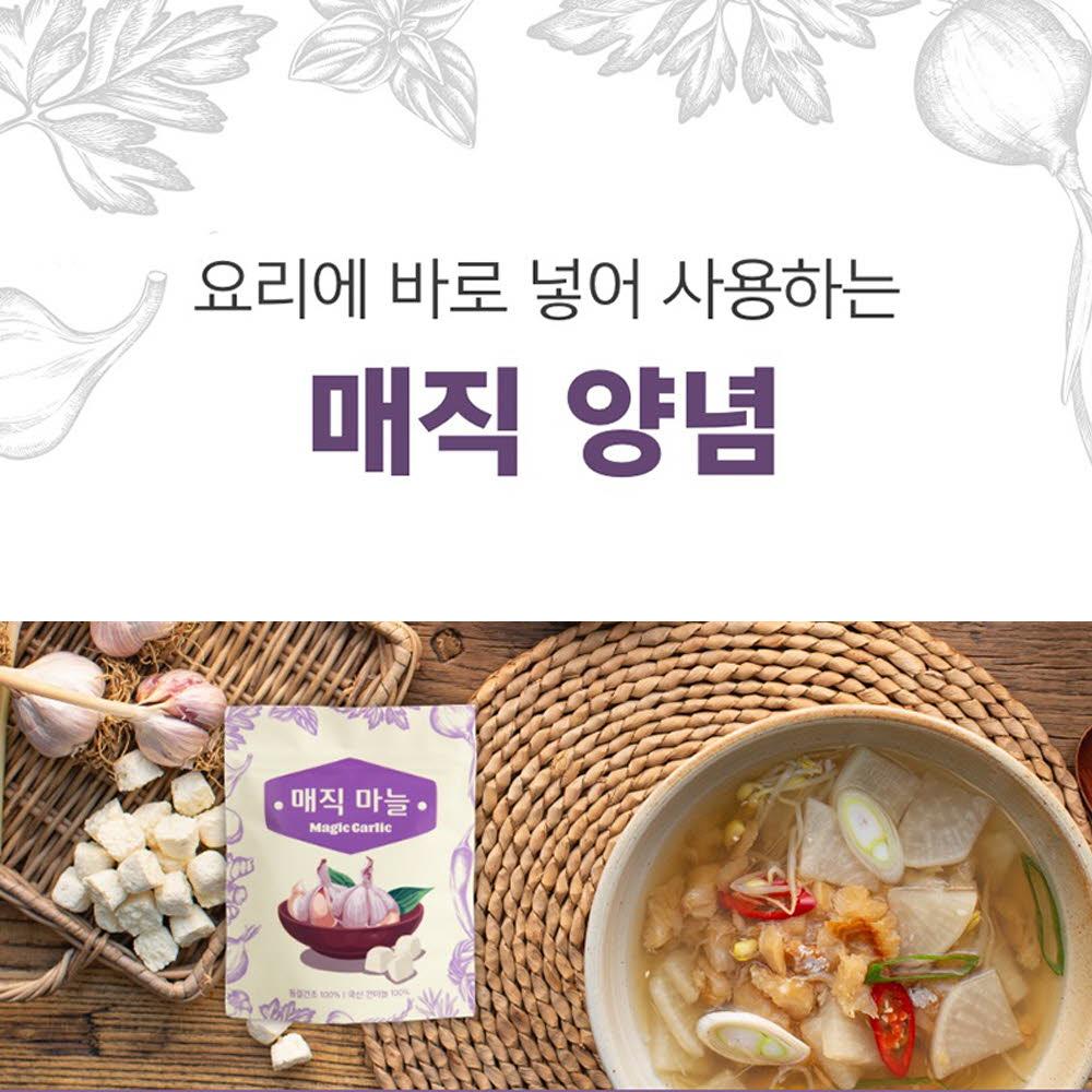 매직  동결건조 마늘 4팩 (20g)
