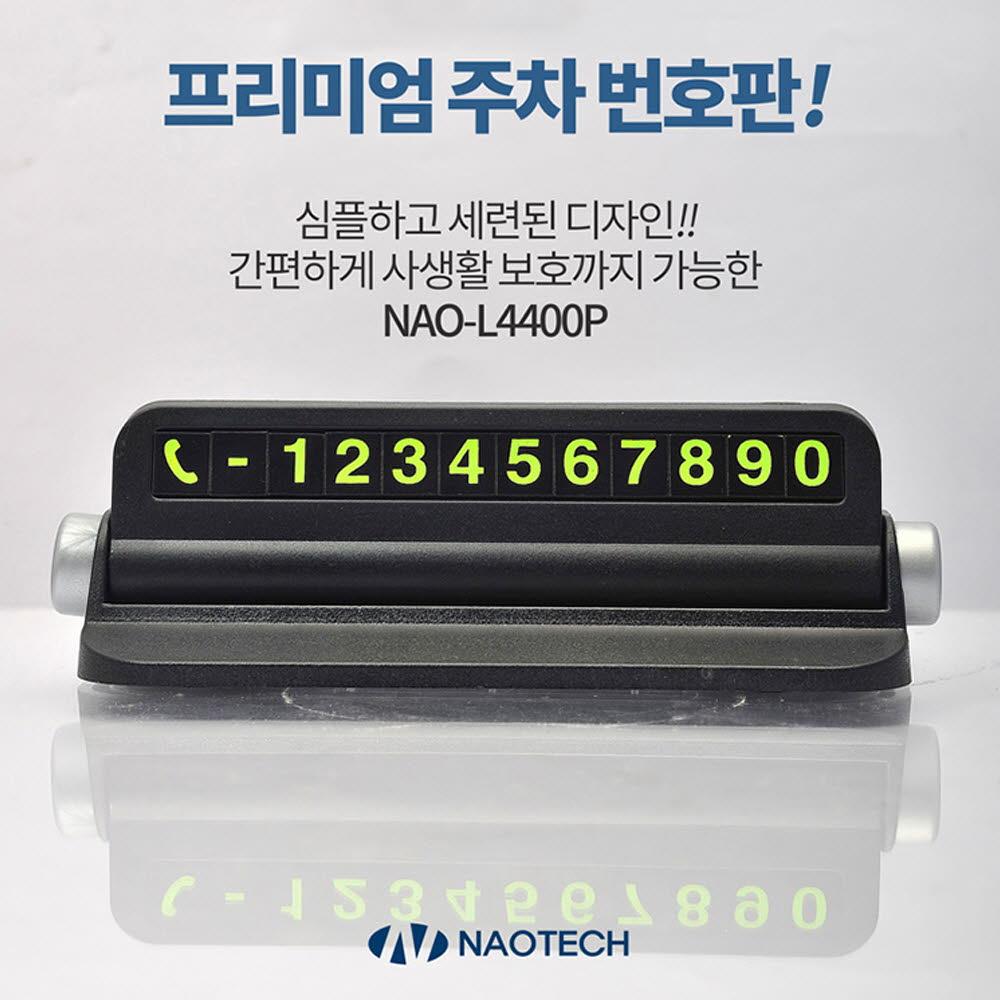 [나오테크] 접이식 시크릿 주차번호판 NAO-L4400P