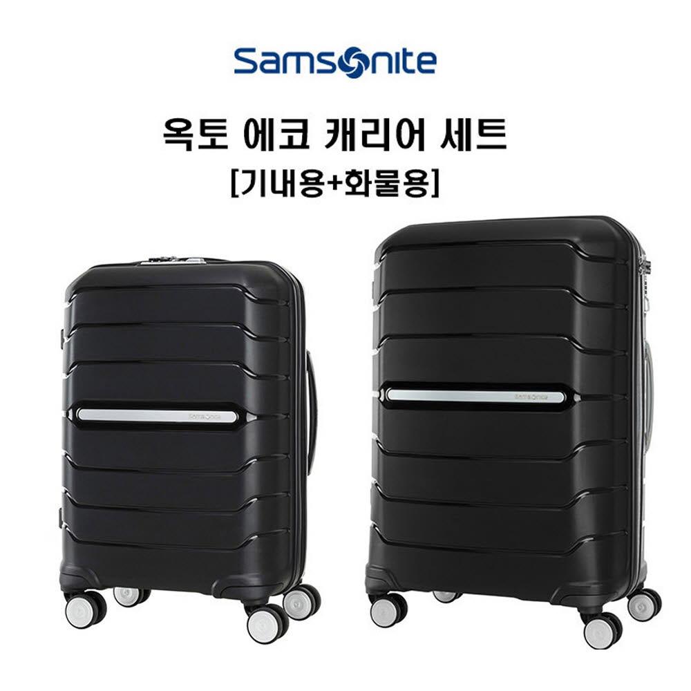 쌤소나이트 옥토에코 기내(20인치)+화물(25인치) GI419009