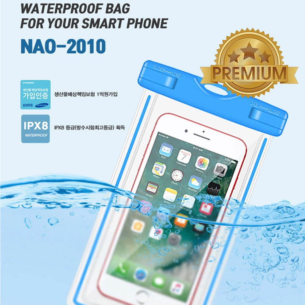 [나오테크]NAO-2010 스마트폰방수팩/IPX8/양면투명안전인증