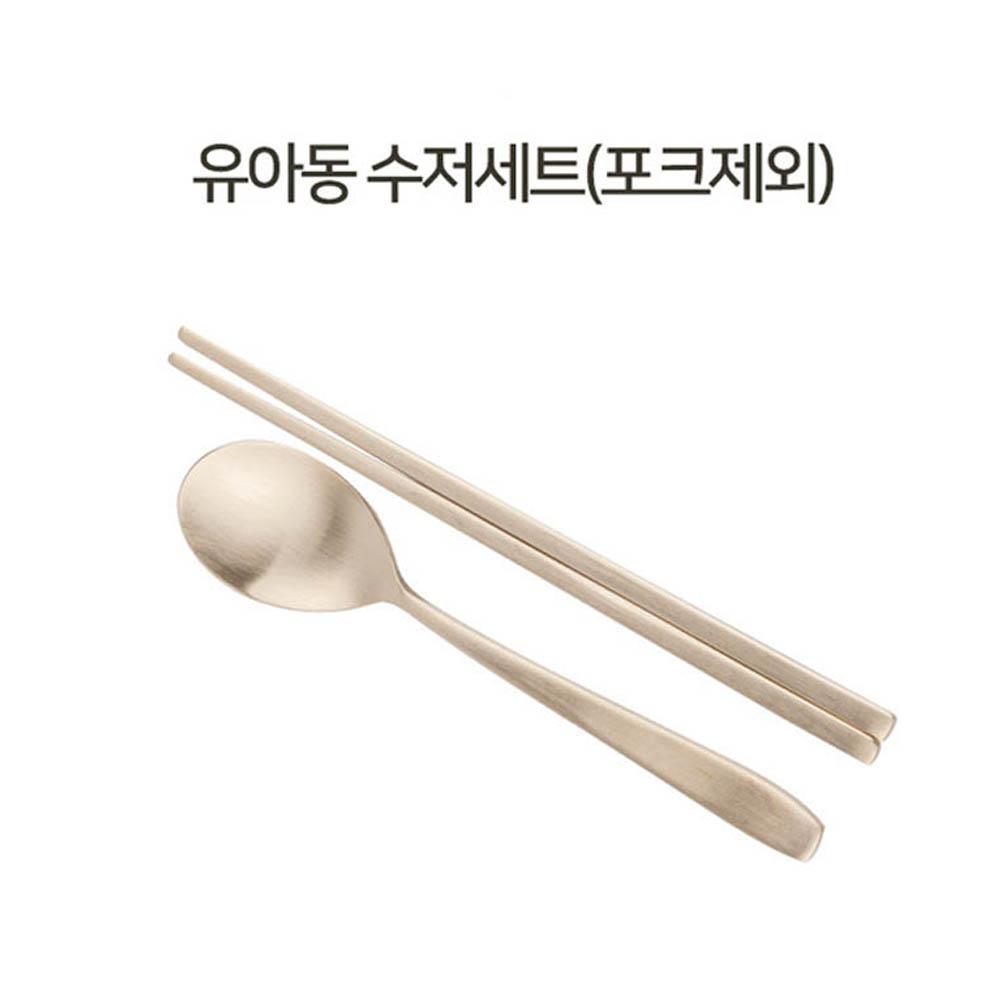 리앤쿡 방짜유기 유아동 수저세트1벌(포크제외)