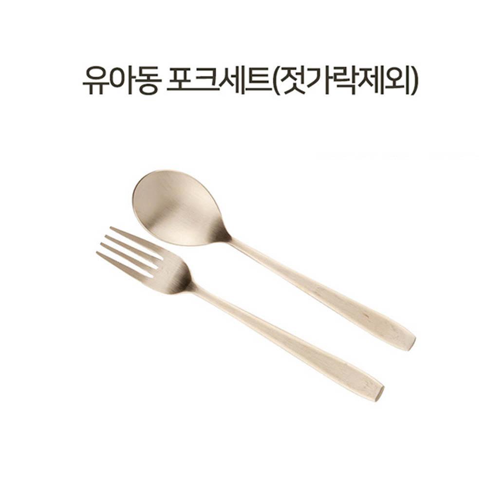 리앤쿡 방짜유기 유아동 포크세트1벌(젓가락제외)