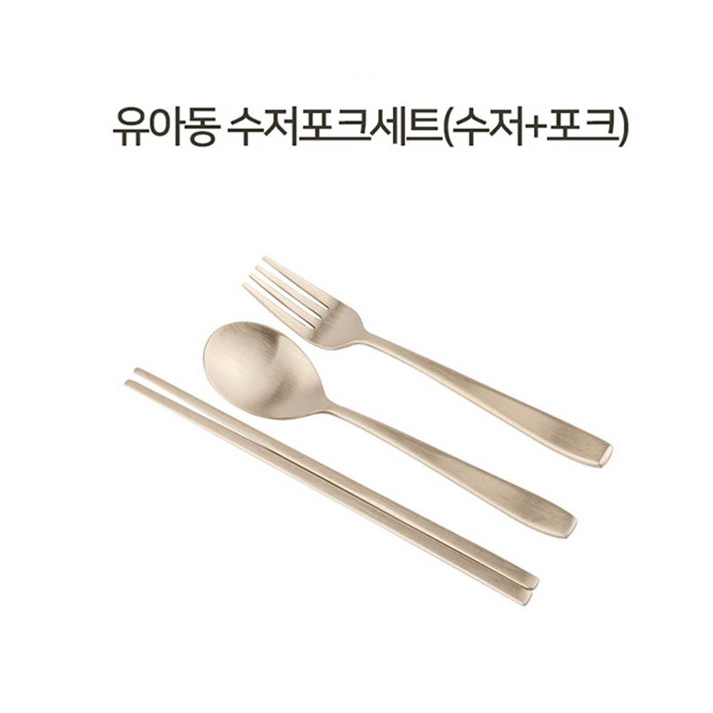 리앤쿡 방짜유기 유아동 수저,포크,젓가락 3종세트