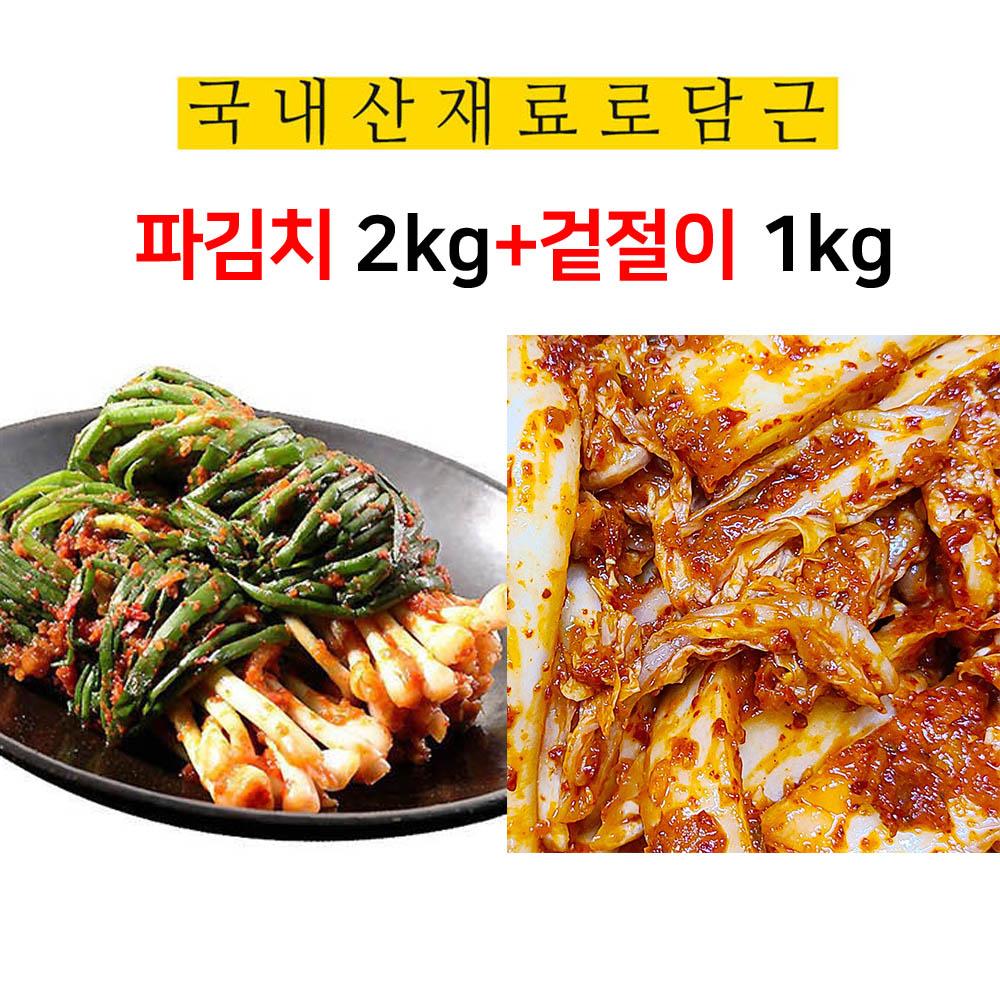 전라도 사계절맛김치 파김치 2kg+겉절이 2kg