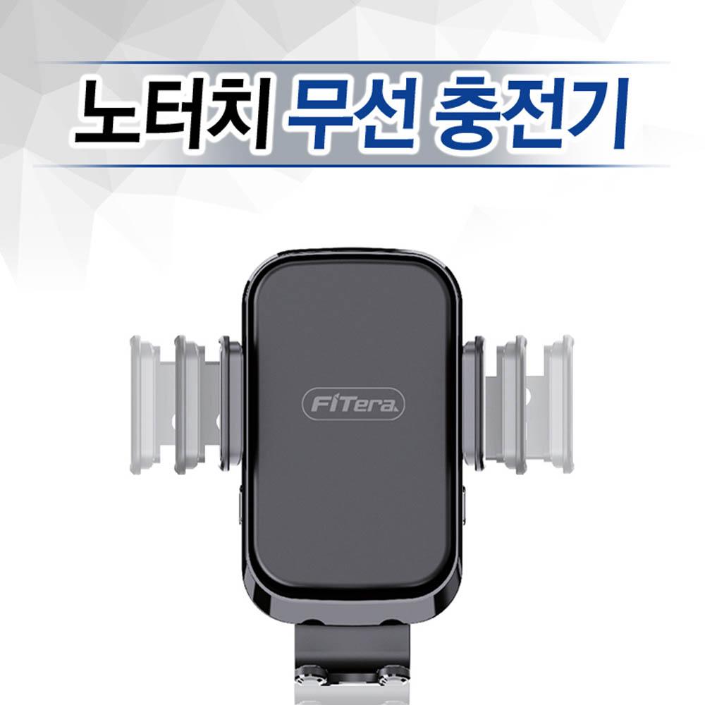 노터치 차량용 휴대폰 무선 충전기