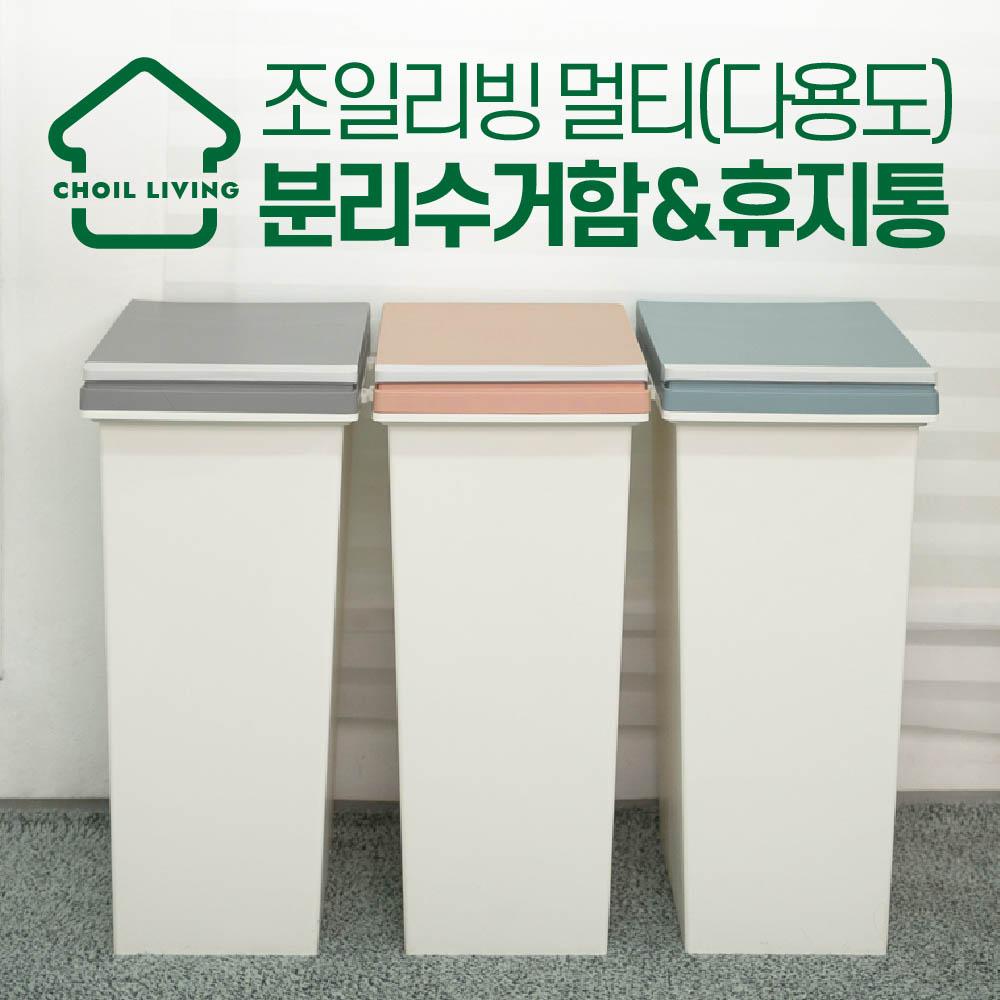 조일리빙 멀티(다용도)분리수거함&휴지통 -1개