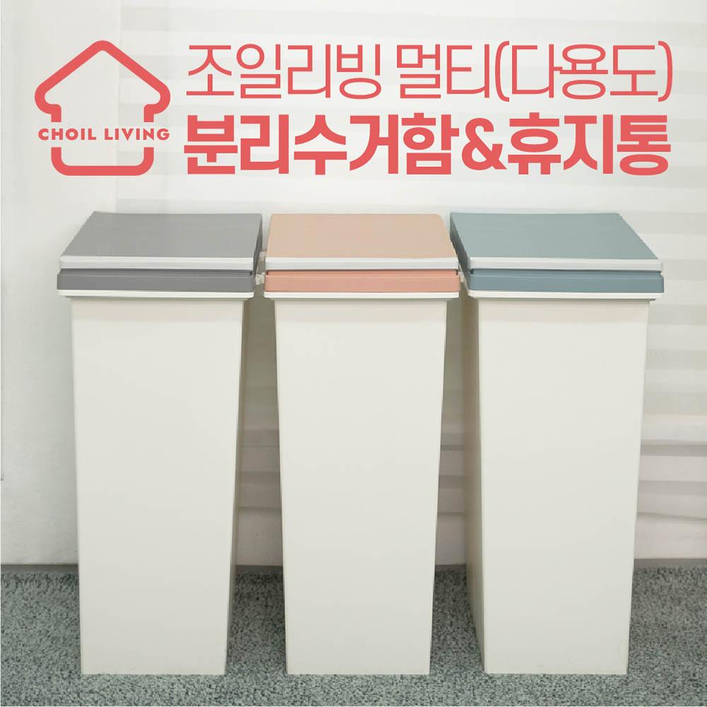 조일리빙 멀티(다용도)분리수거함&휴지통 -3개 (핑크+그레이+블루)