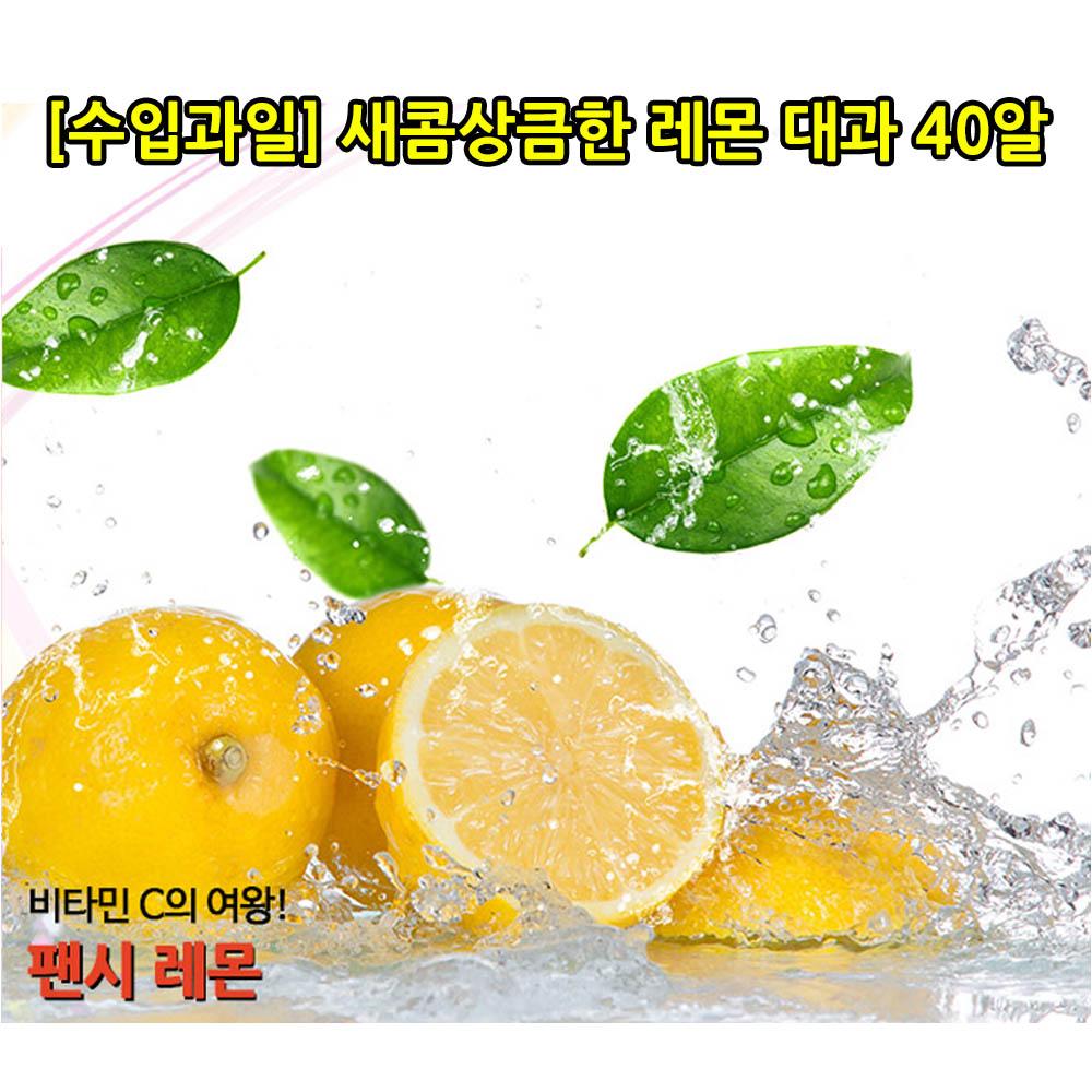 [수입과일] 새콤상큼한 레몬 대과 40알