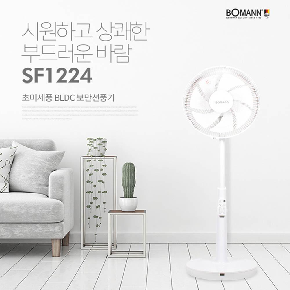 [보만] 12형 7엽 초미세풍 BLDC 선풍기 SF1224