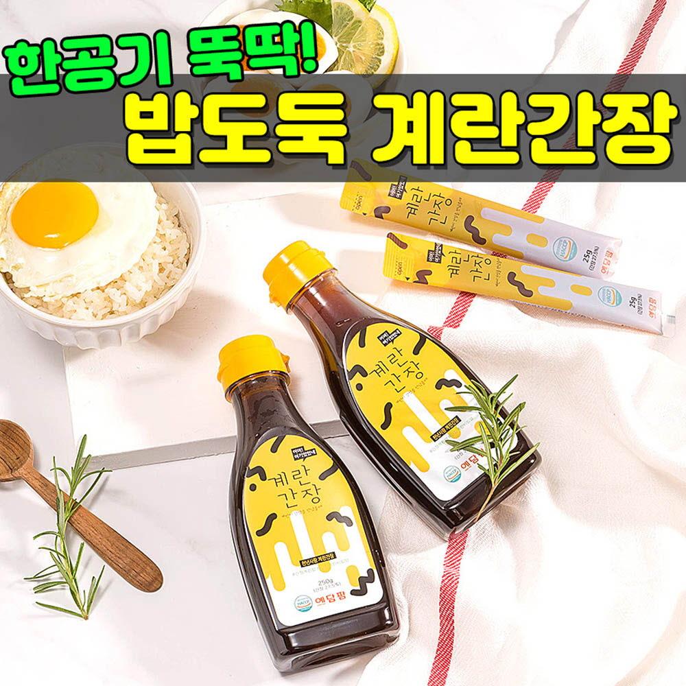 예담팜 밥도둑 계란간장 패트병 (250g)*1개 + 스틱25g*10개