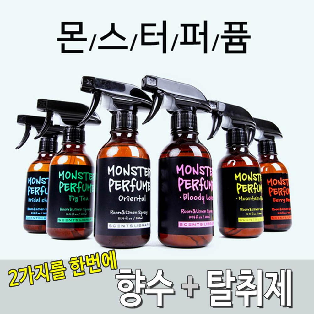 향수+섬유향수 몬스터 퍼퓸 대용량(300ml) / 8종중 택1