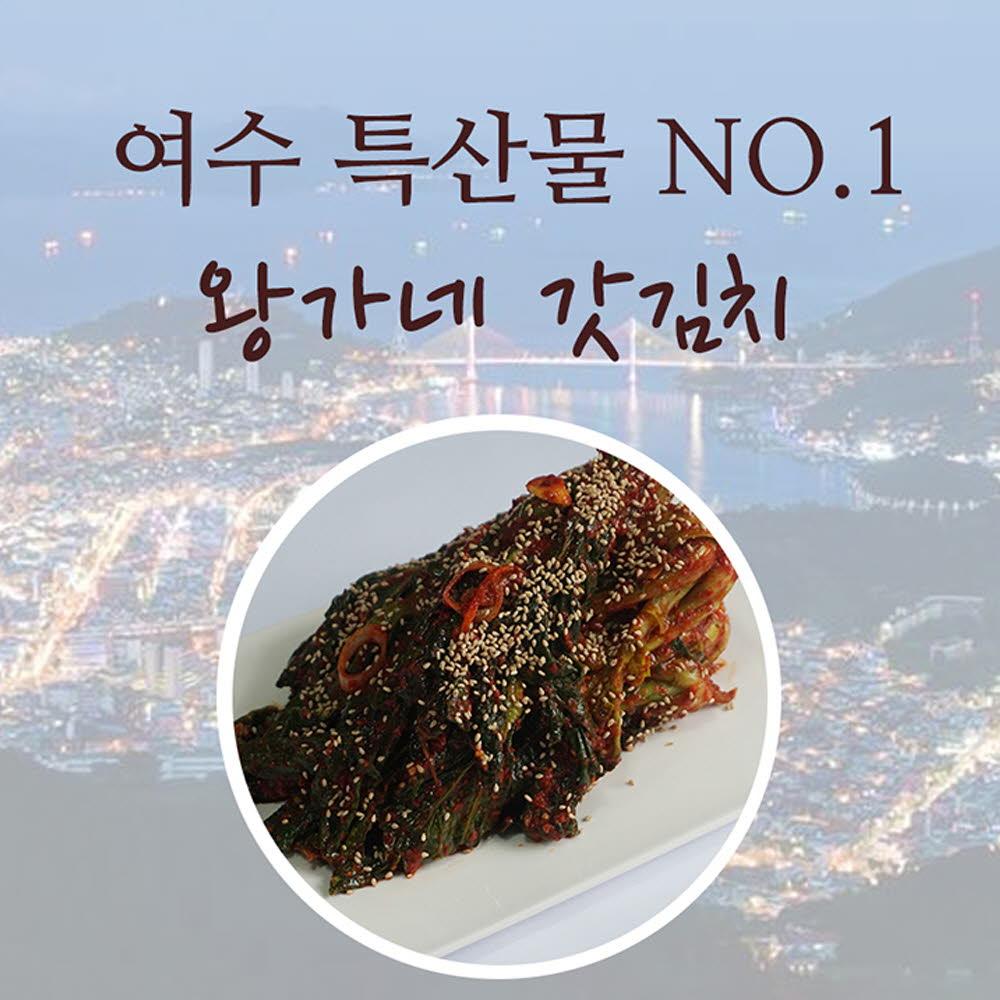 여수돌산 갓김치 2kg