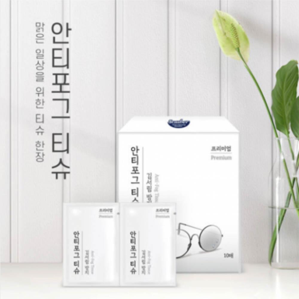 자우버 안티포크 안경김서림방지티슈 50매