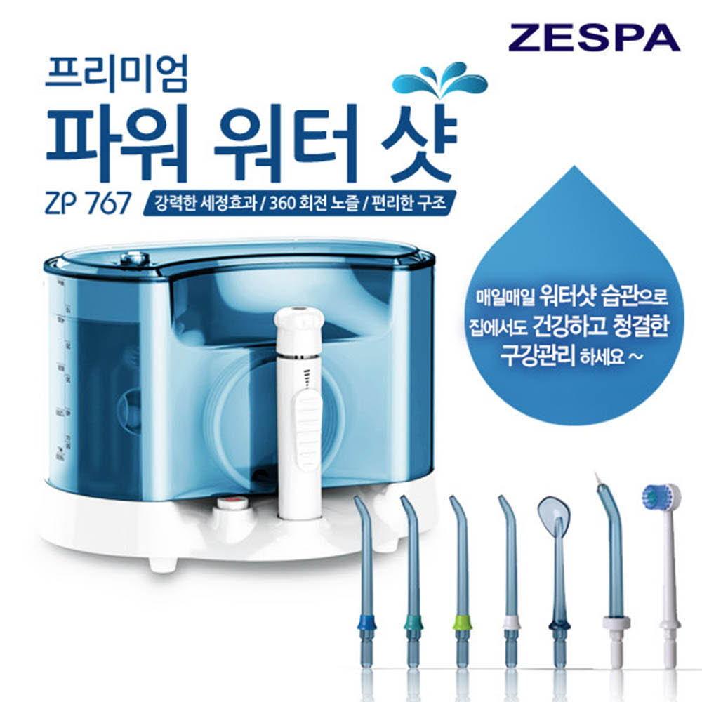 제스파 프리미엄 파워 워터샷 구강세정기 ZP767