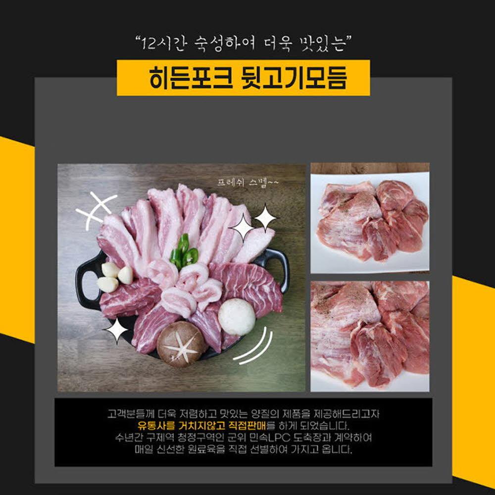 히든포크(숨긴돼지) 모듬(항정,뽈살,관자,설하) 1kg