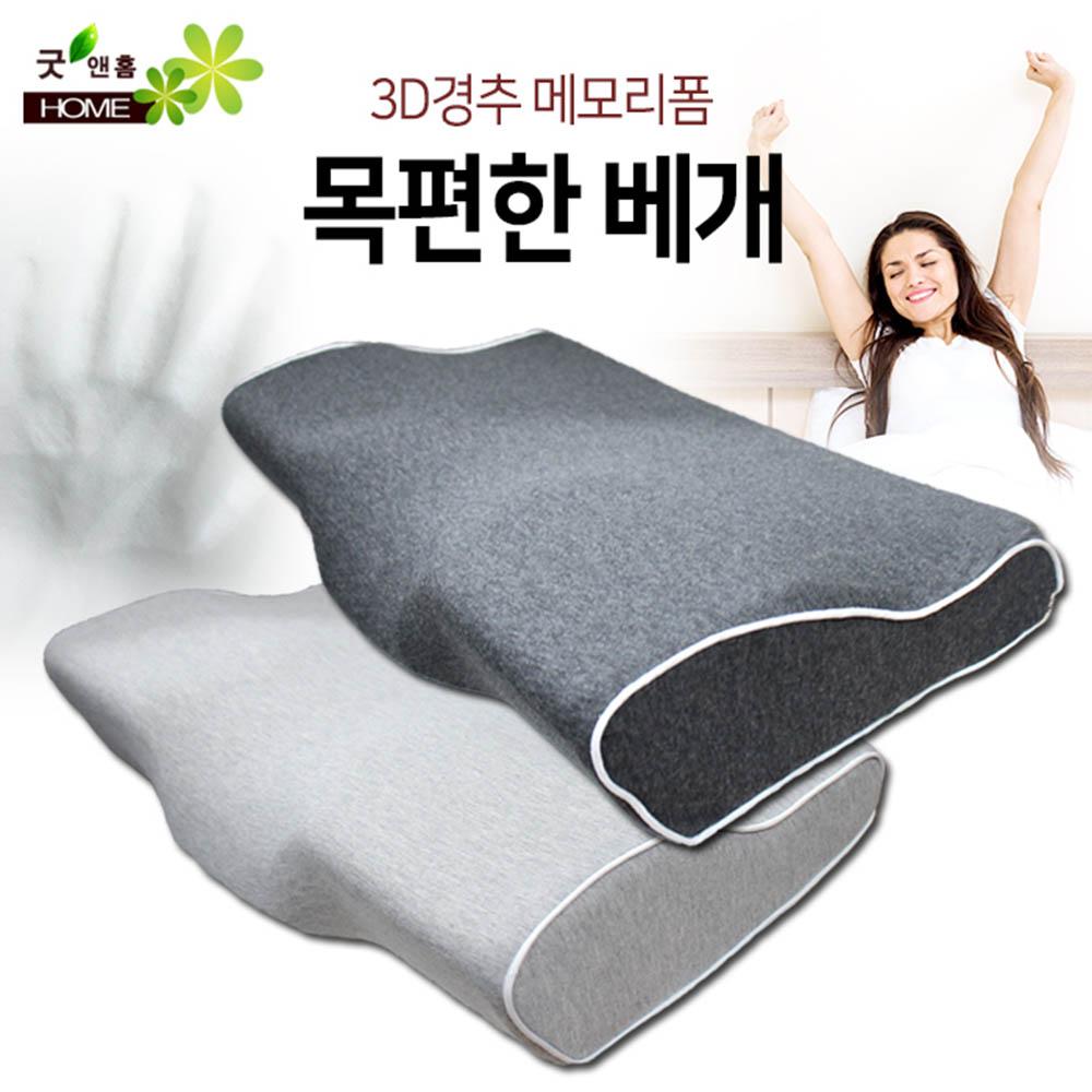 굿앤홈 3D 경추 목편한 메모리폼 베개 (져지베개)