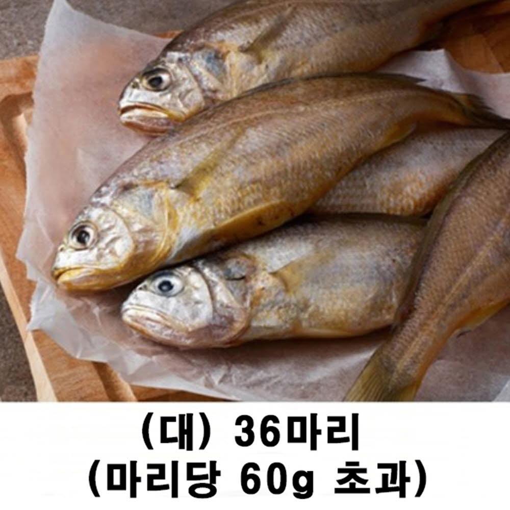 해올찬 제주 [참조기(대) 36마리(마리당 60g 초과)]