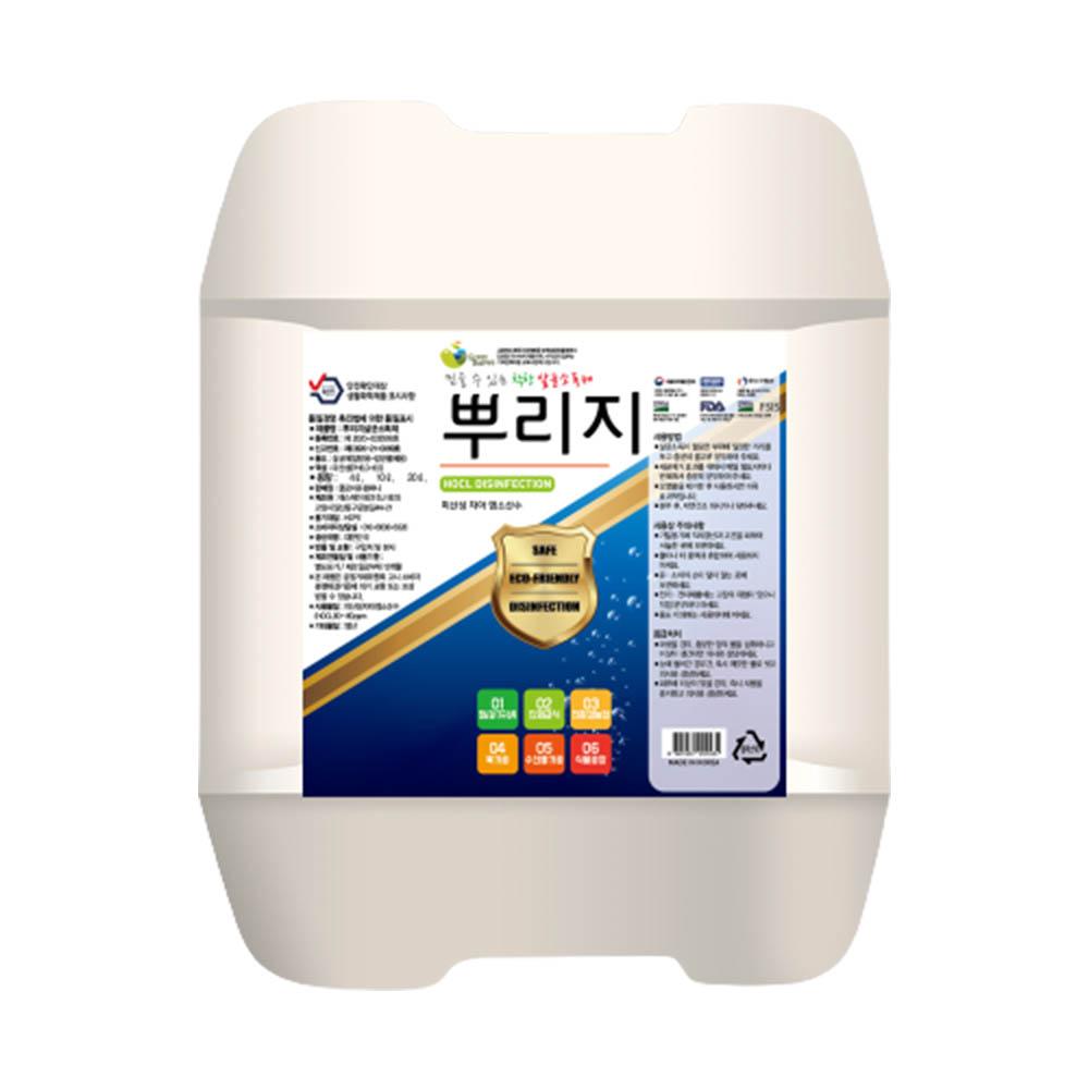 뿌리지 안전한 고수준 살균소독제 20리터_(대용량 리필형)