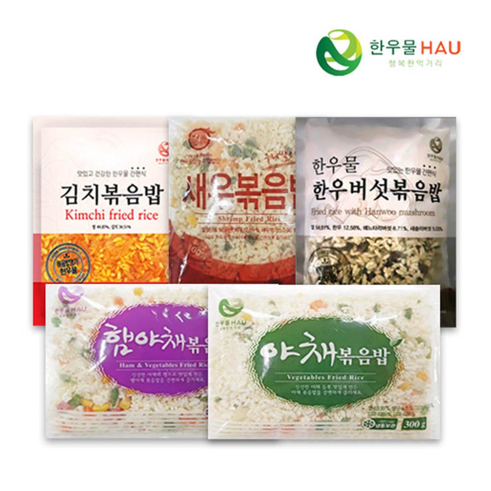 한우물 간편 집밥의 완성 볶음밥 5종 20팩 (야채 새우 버섯 햄야채)