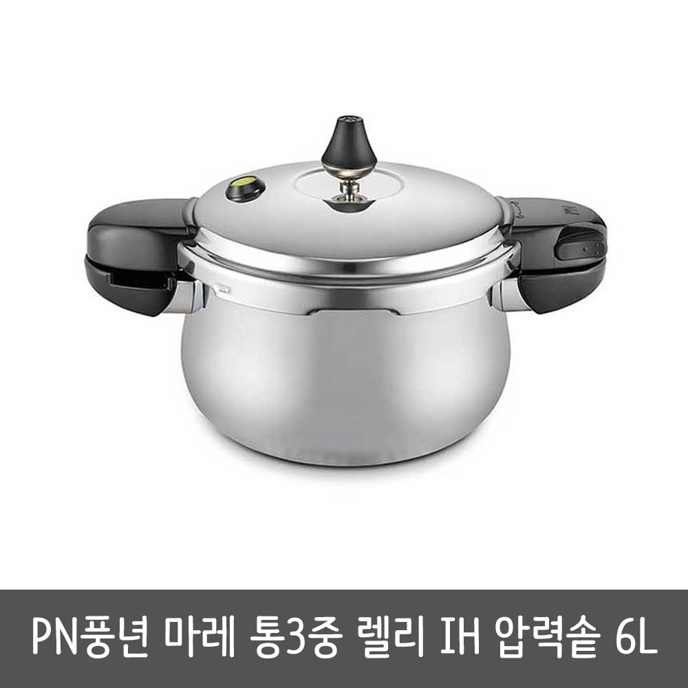 PN풍년 마레 통3중 렐리 IH 압력솥5.5L 10인용 MLRPC-10(IH)