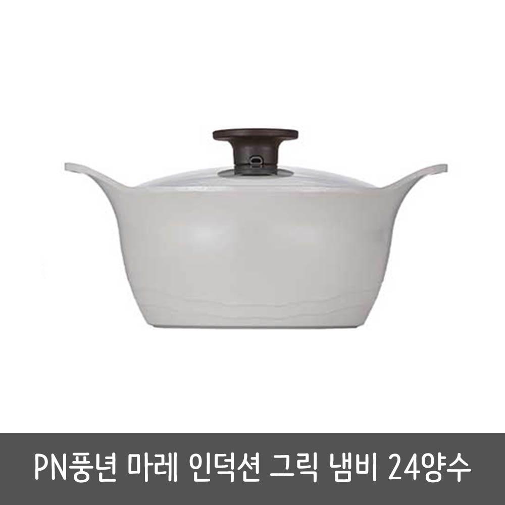 PN풍년 마레 인덕션 그릭 냄비 24양수 냄비 MIGP-24C /통주물