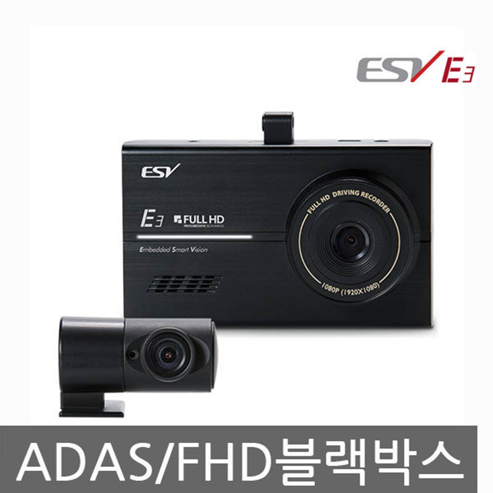 ESV 블랙박스 E3 16기가 +출장장착할인쿠폰