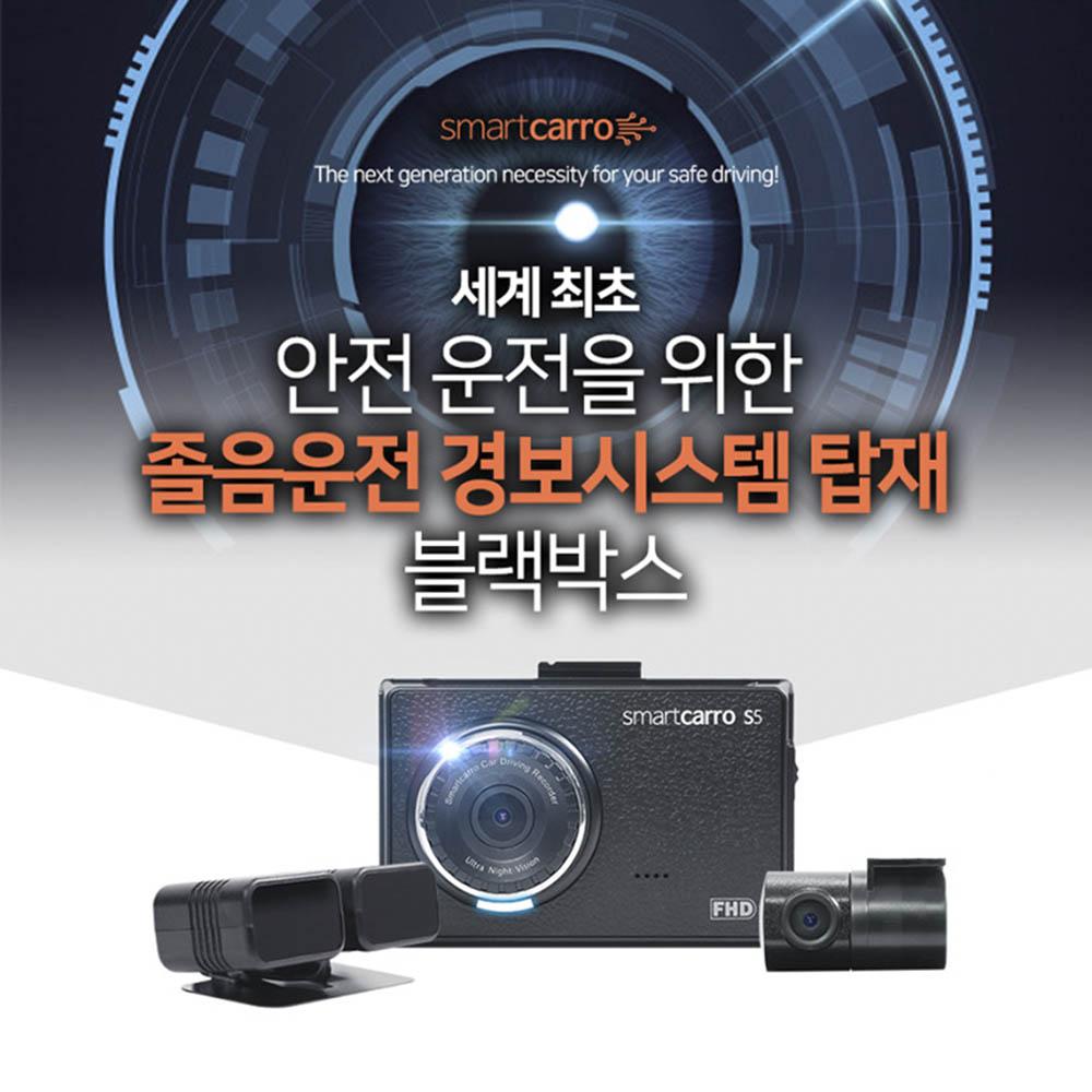 스마트카로 블랙박스 S5D 32G (졸음방지카메라 포함) +출장장착할인쿠폰