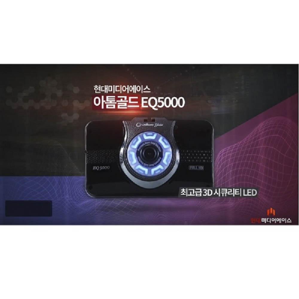 아톰 블랙박스 EQ5000H +출장장착할인쿠폰