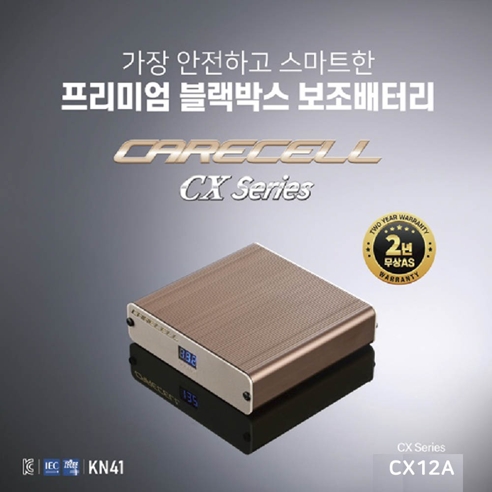 케어셀 보조배터리 CX12A