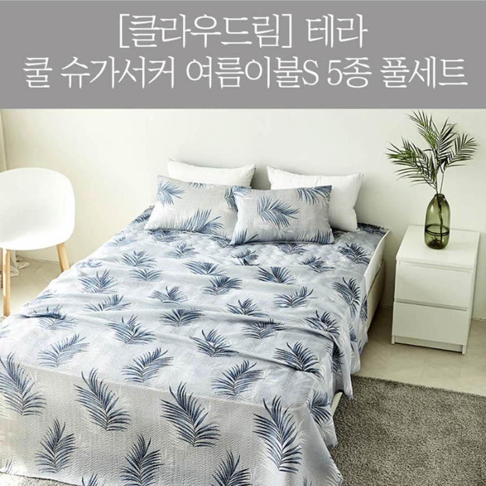 [클라우드림] 테라 쿨 슈가서커 여름이불S 5종 풀세트