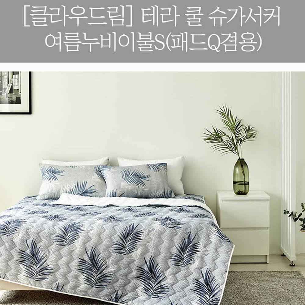 [클라우드림] 테라 쿨 슈가서커 여름누비이불S(패드Q겸용)
