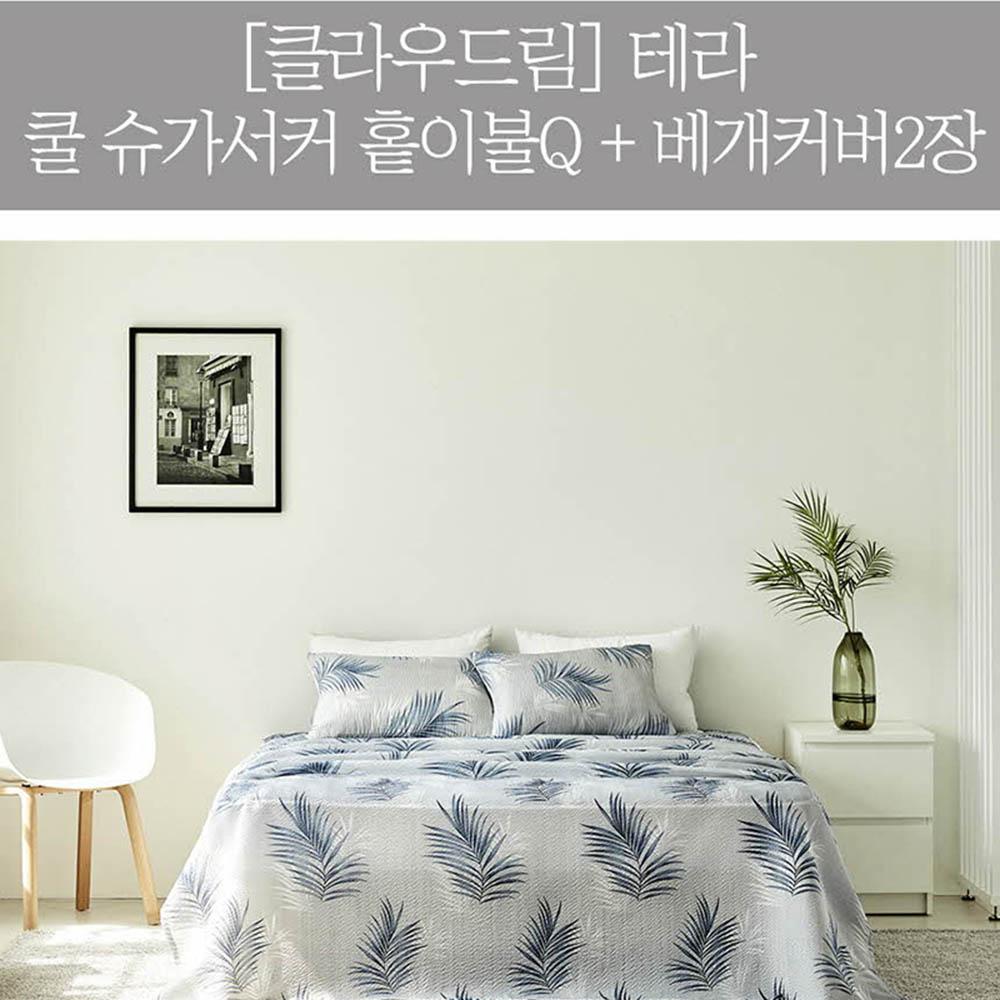 [클라우드림] 테라 쿨 슈가서커 홑이불Q + 베개커버 2장
